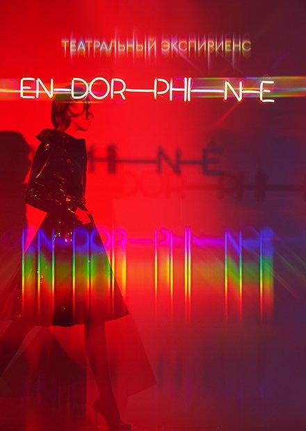ENDORPHINE. Театральный экспириенс