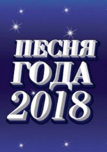 Песня года - 2018