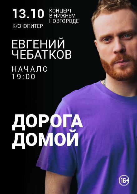 Евгений Чебатков. Сольный Stand Up