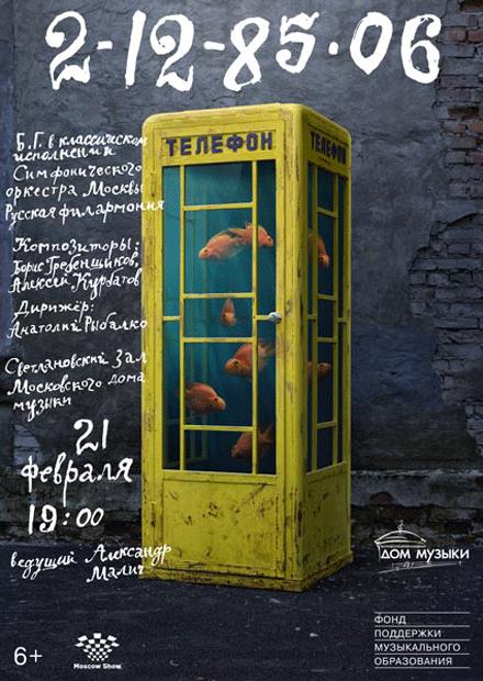 Б.Г. и оркестр «Русская филармония». «2-12-85-06»