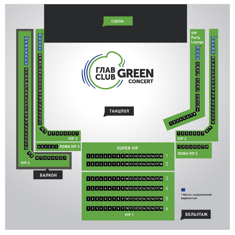 Схема зала ГлавClub Green Concert