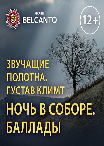 Густав Климт. Ночь в соборе. Баллады