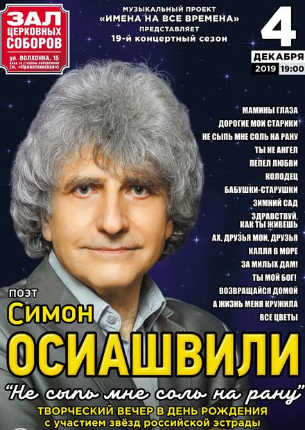 """Симон Осиашвили. """"Не сыпь мне соль на рану"""""""