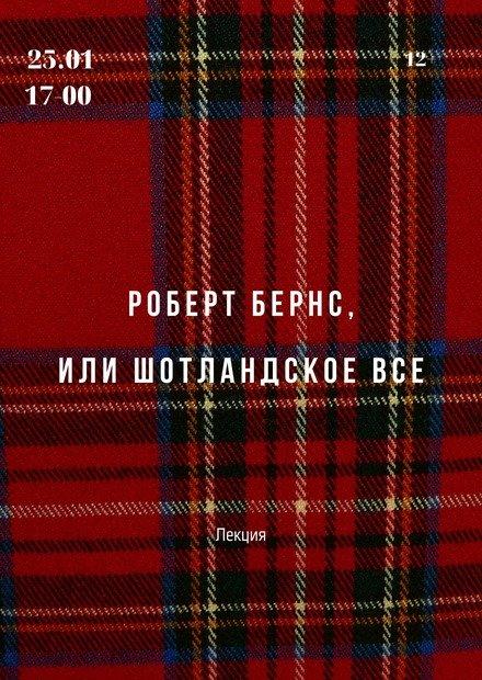 Роберт Бернс, или Шотландское все