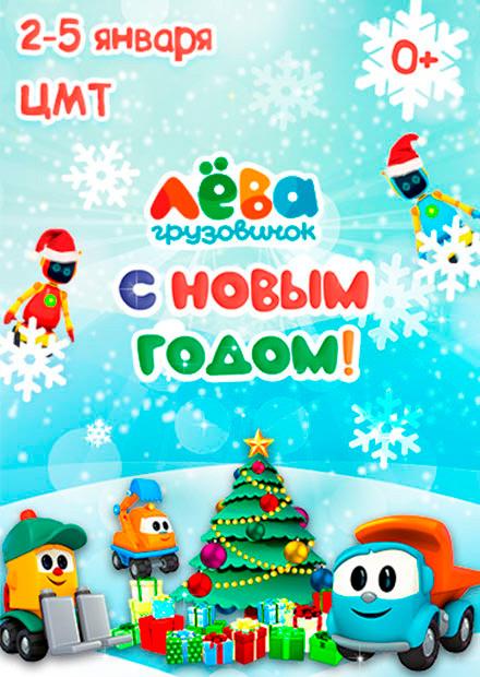 Грузовичок Лёва: С Новым годом!
