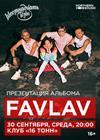FAVLAV: презентация альбома