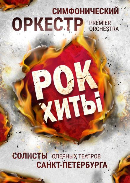 Premier Orchestra. Рок-хиты