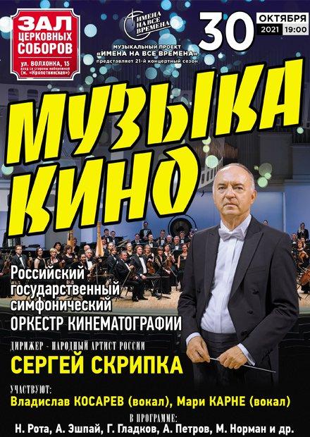 "Оркестр кинематографии. ""Музыка кино"""