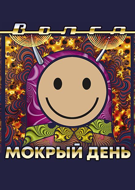 Волга: Мокрый день