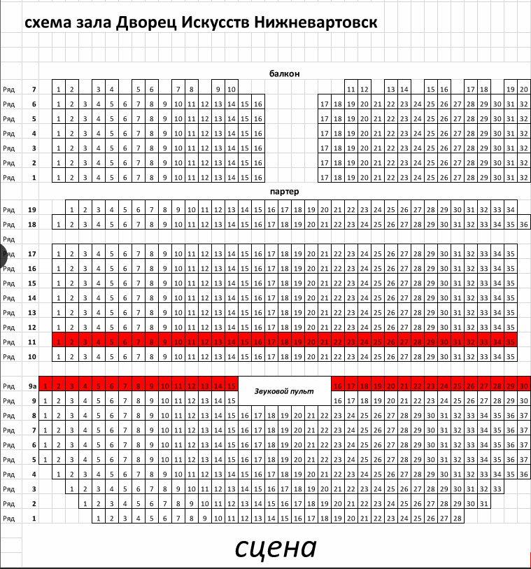 Схема зала Дворец искусств (Нижневартовск)