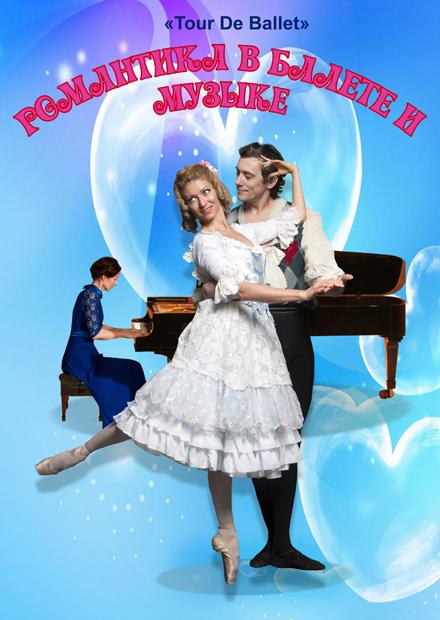 Романтика в балете и музыке