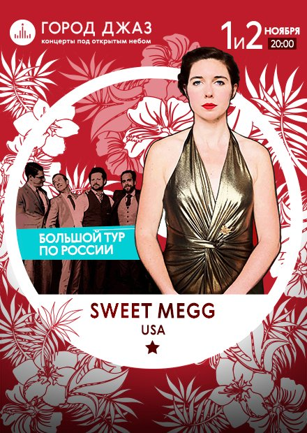 Город Джаз. Sweet Meggs (USA)