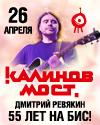 Калинов мост. Дмитрий Ревякин - 55 лет на бис!