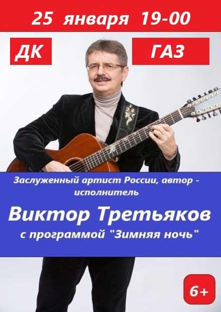 Виктор Третьяков