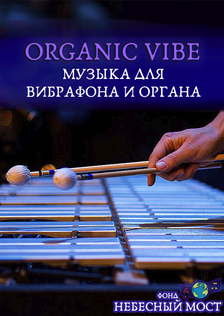 Organic Vibe. Музыка для вибрафона и органа