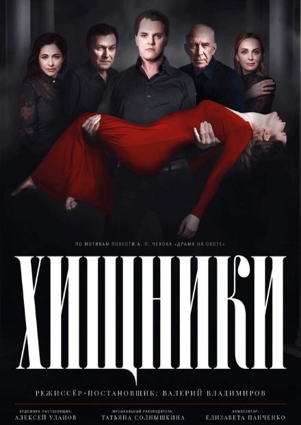 "Мюзикл ""Хищники"""