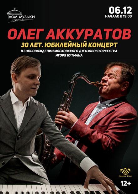 Олег Аккуратов и Игорь Бутман