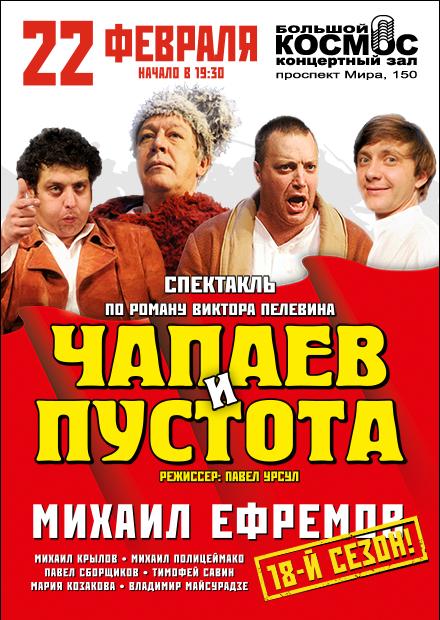 Чапаев и Пустота. 18-й сезон. Совершеннолетие!