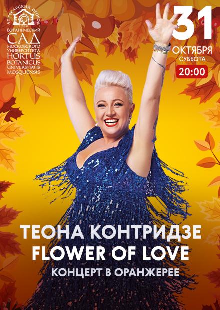 Теона Контридзе. Flower of Love