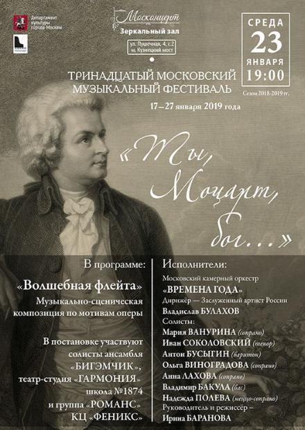 Ты, Моцарт, Бог! Волшебная флейта