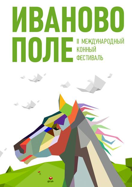 """II международный конный фестиваль """"Иваново Поле"""""""
