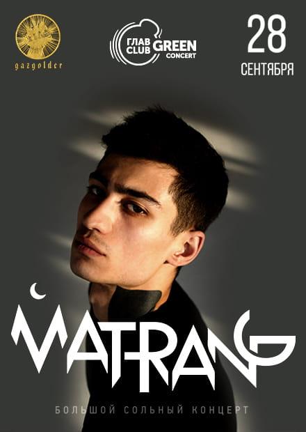 Matrang. Большой сольный концерт