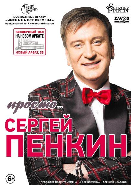 """Сергей Пенкин. """"Просто..."""""""