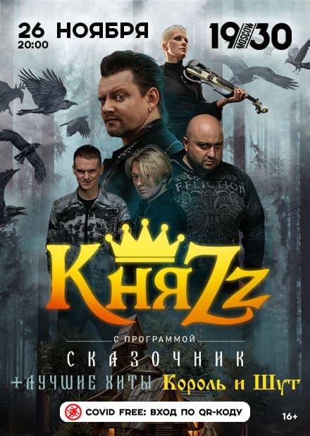 """КняZz. """"Сказочник"""""""