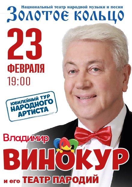 Владимир Винокур. Юбилейная программа