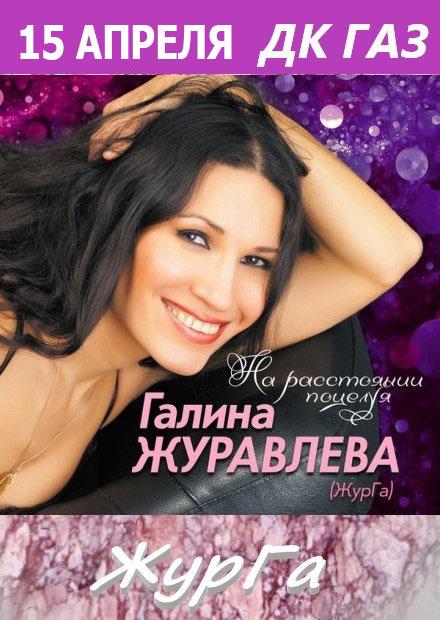 Галина Журавлёва (ЖурГа)