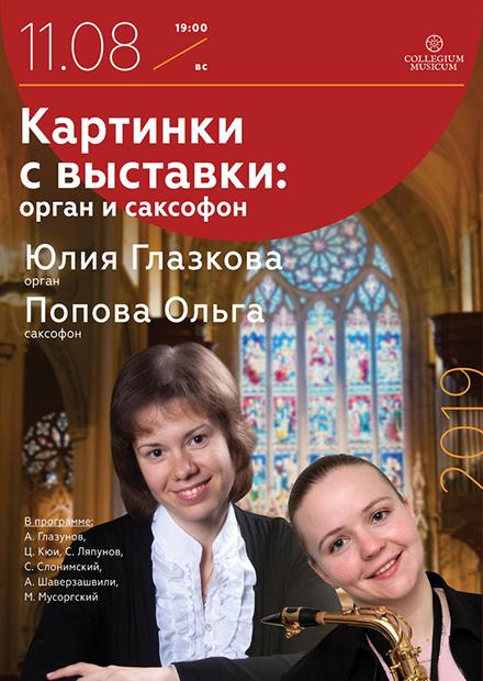 Картинки с выставки: орган и саксофон