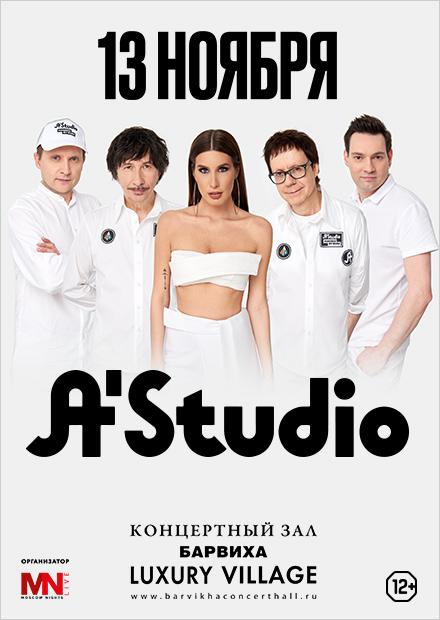 Сольный концерт A'STUDIO