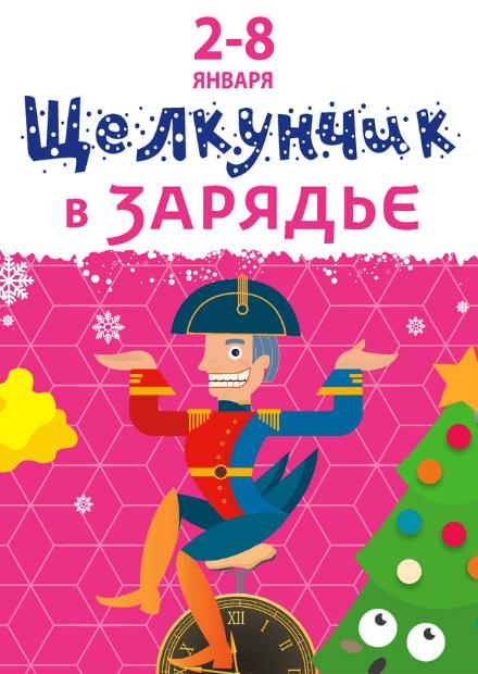 """""""Щелкунчик"""" в Зарядье"""