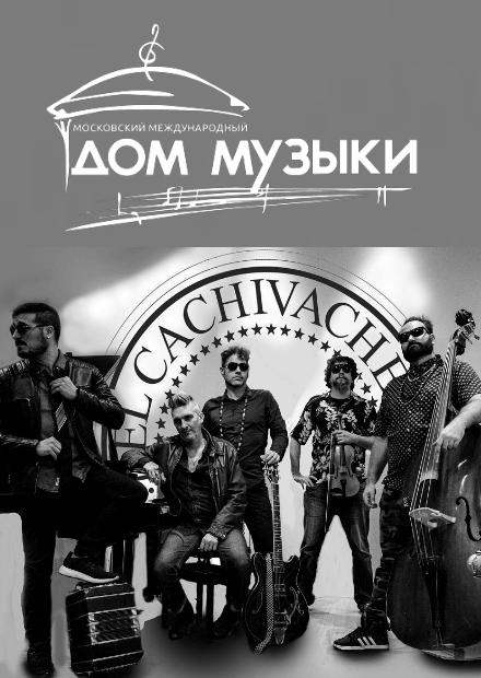Танго-рок шоу El Cachivache (Аргентина)
