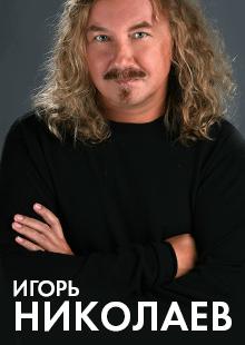Игорь Николаев (Люберцы)