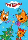 Три кота: Подарки для Деда Мороза