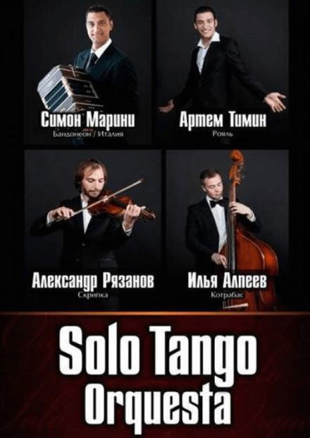 "Solo Tango Orquesta. ""Танго страсти"""