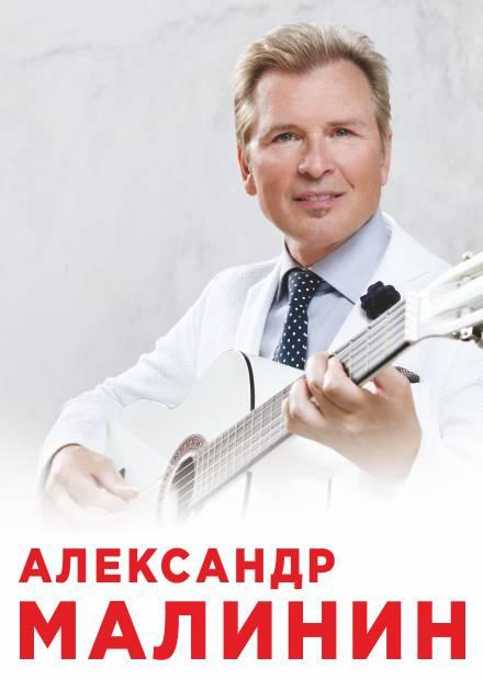 Александр Малинин (Одинцово)