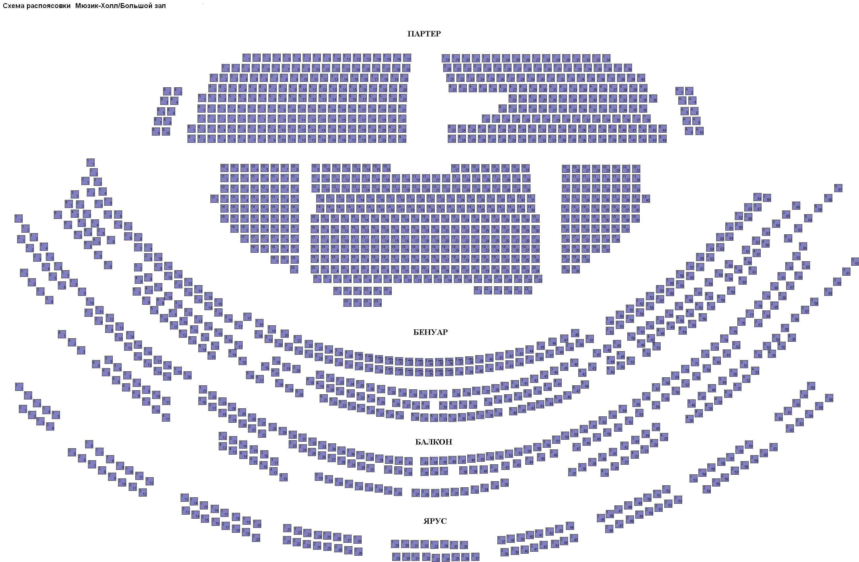 """Схема зала Театр """"Мюзик-Холл"""""""