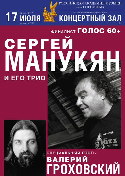 Валерий Гроховский, Сергей Манукян