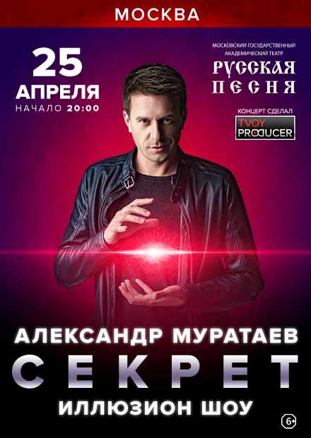 Александр Муратаев. Секрет