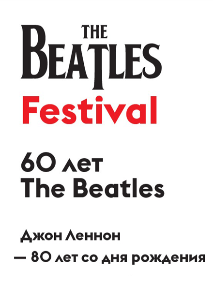 "The Beatles Festival: 60-летие ""Битлз"" (1960-2020)"