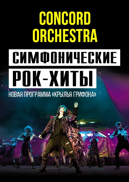 Симфонические рок-хиты. Крылья грифона. Concord Orchestra (СПб)