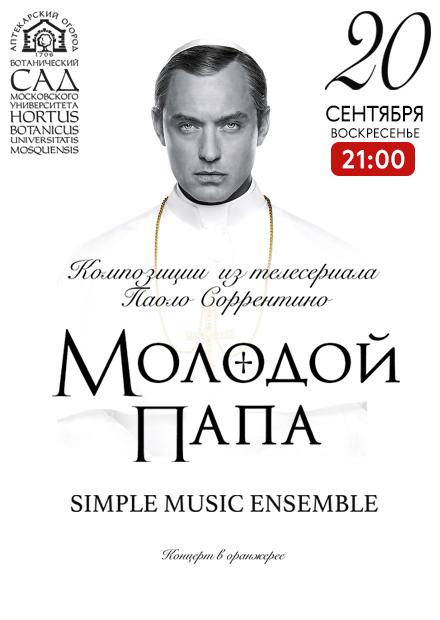 """Музыка из сериала """"Молодой Папа"""". Simple Music Ensemble"""