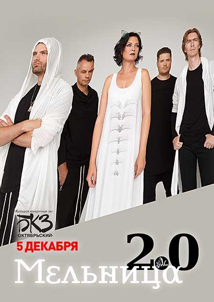 Мельница 2.0 (Санкт-Петербург)