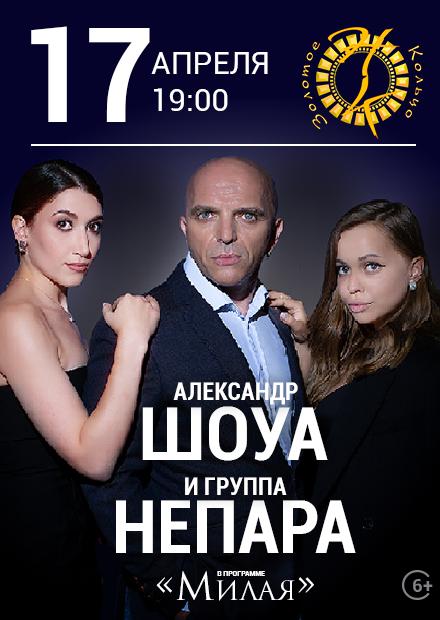 """Александр Шоуа и группа """"Непара"""""""