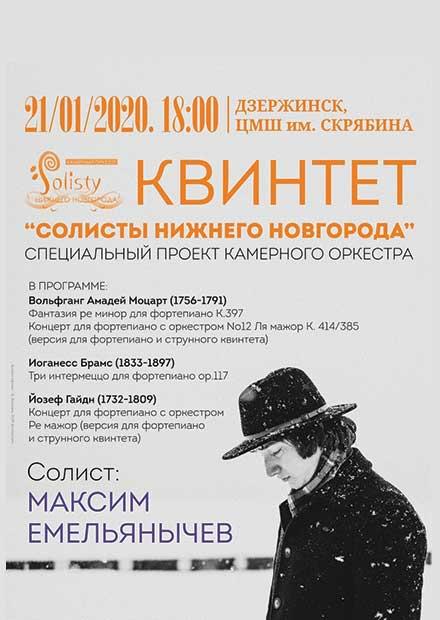 """Квинтет """"Солисты Нижнего Новгорода"""" (Дзержинск)"""