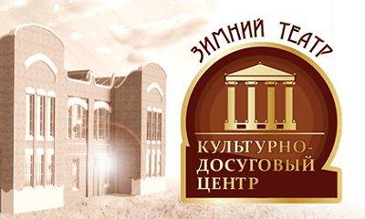 "Культурно-досуговый центр ""Зимний театр"""