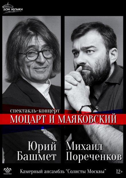 Моцарт и Маяковский. М. Пореченков, Ю. Башмет
