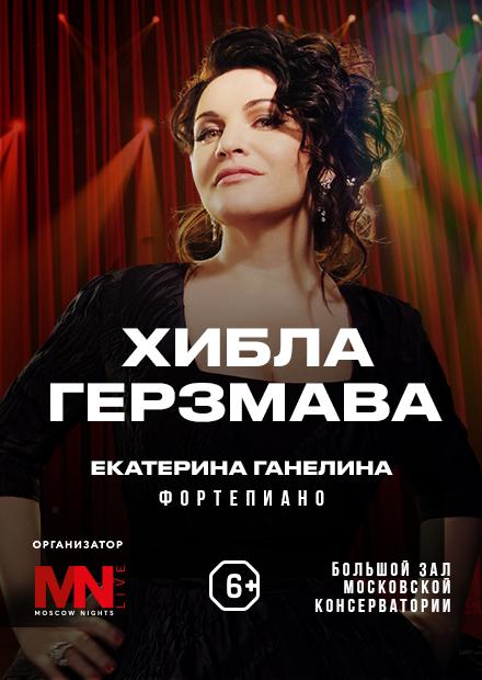Хибла Герзмава (сопрано), Екатерина Ганелина (фортепиано)